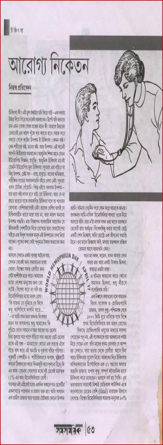 Bengali Magazine (samasamayik)