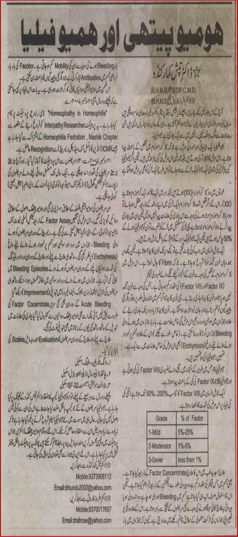 16th Feb 2010 in URDU Times